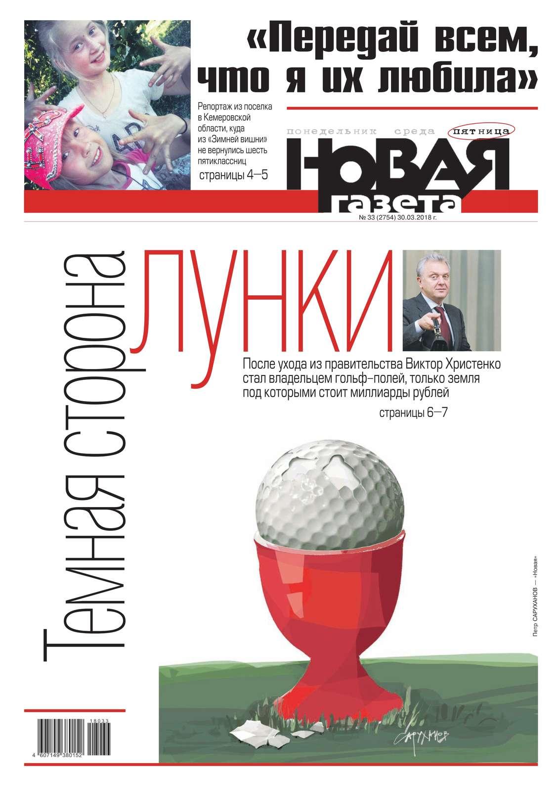 Новая Газета 33-2018