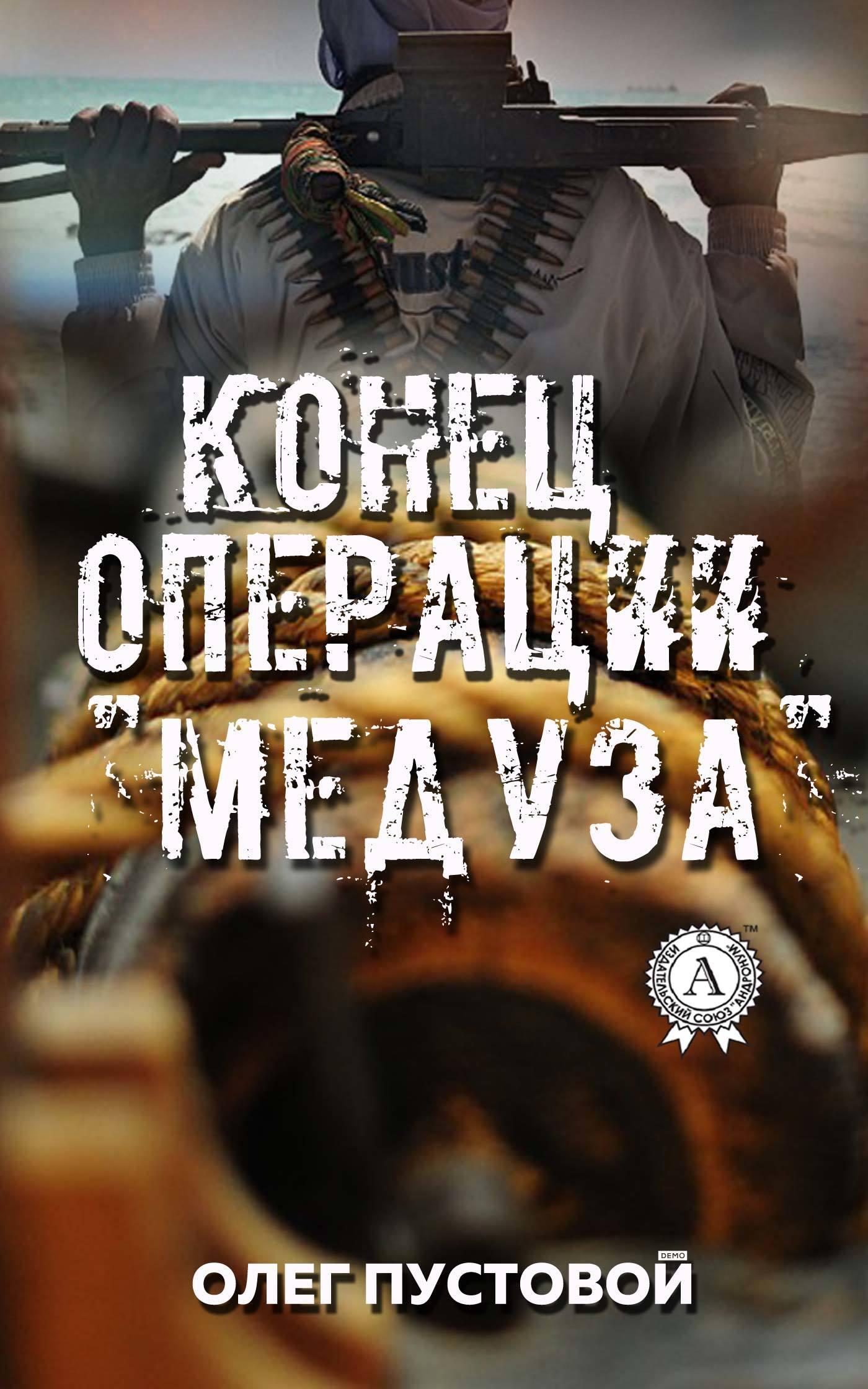 Олег Пустоой Конец операции «Медуза»