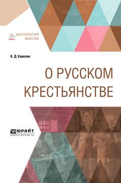 Константин Дмитриевич Кавелин О русском крестьянстве и и маст музей крестьянского быта