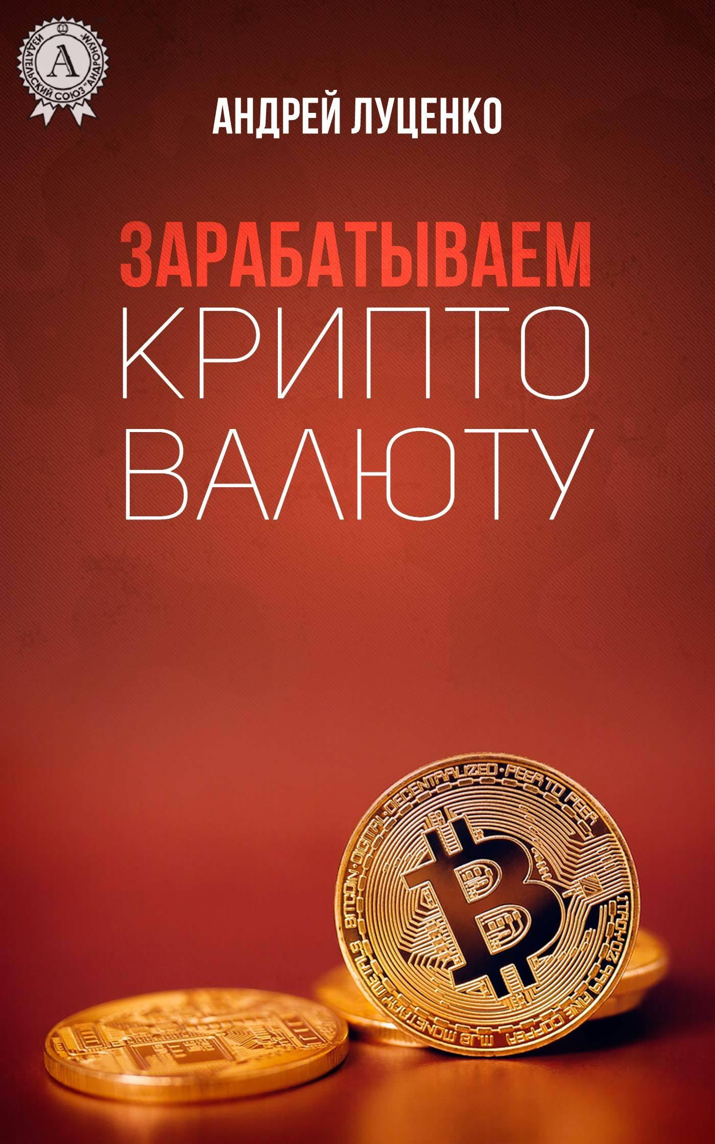 Обложка книги Зарабатываем криптовалюту
