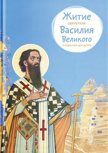 Анна Канатьева Житие святителя Василия Великого в пересказе для детей