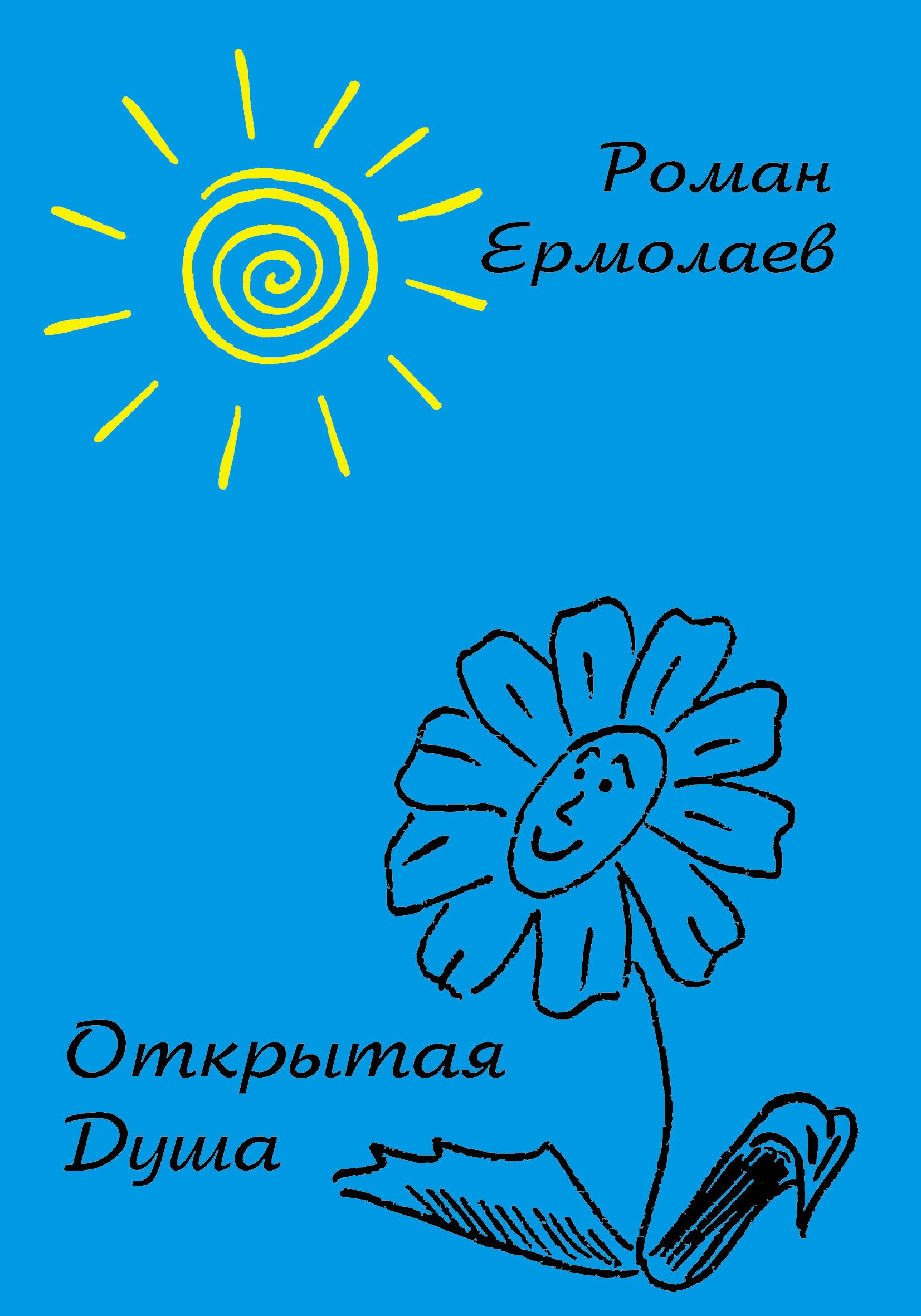 Роман Ермолаев Открытая душа