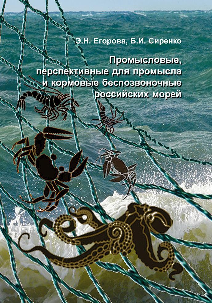 Э. Н. Егорова Промысловые, перспективные для промысла и кормовые беспозвоночные российских морей