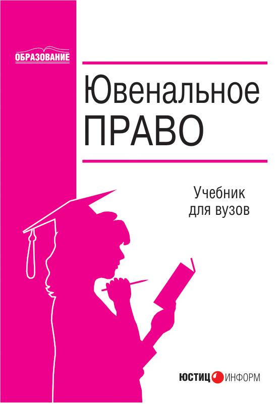 Коллектив авторов Ювенальное право коллектив авторов ювенальное право