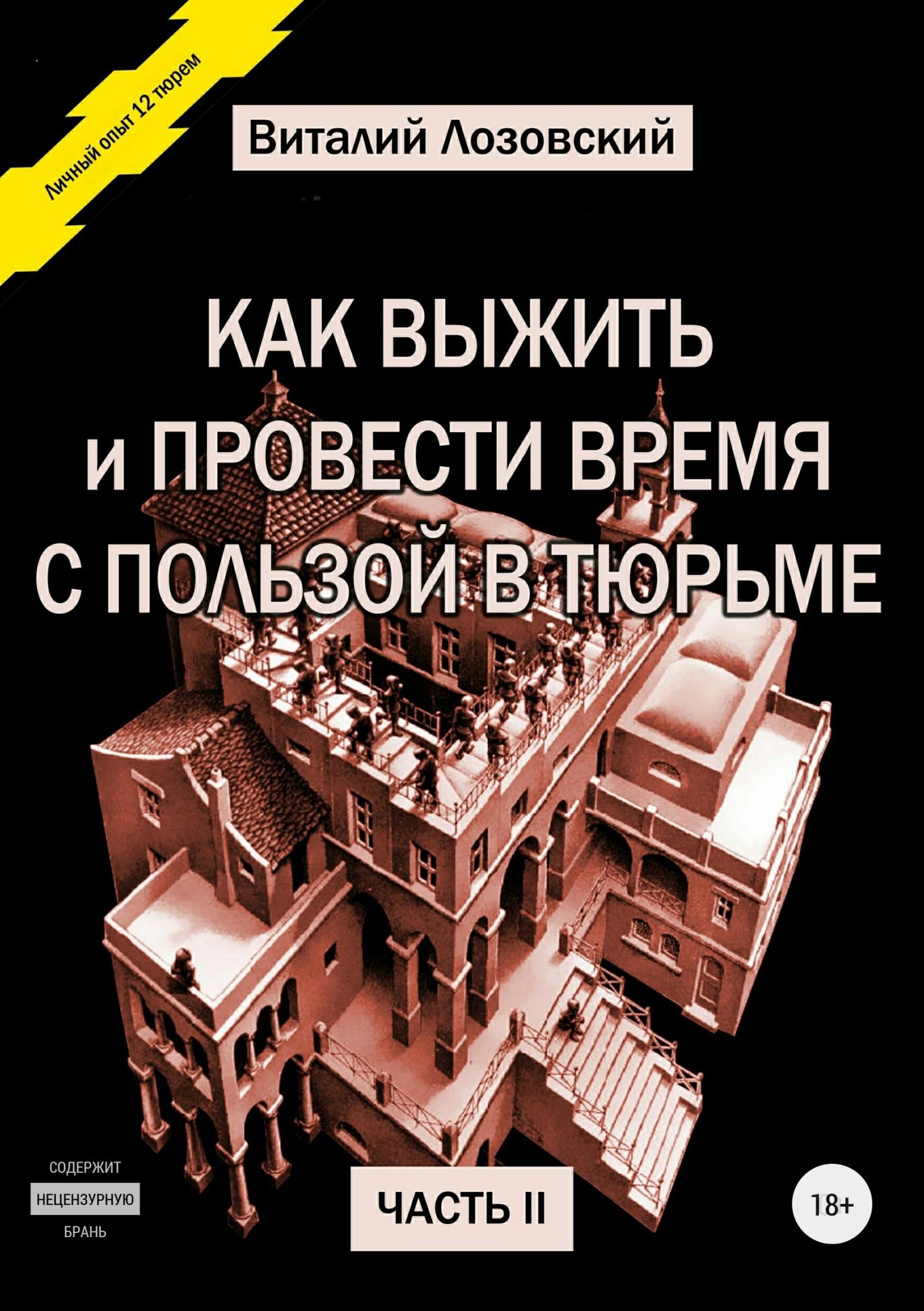 Виталий Зегмантович Лозовский Как выжить и провести время с пользой в тюрьме. Часть 2 как выжить в тюрьме