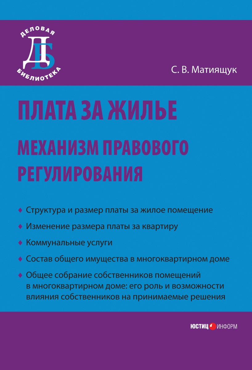 С. В. Мятиящук Плата за жилье: механизм правового регулирования оксана грибова как не переплачивать за коммунальные услуги