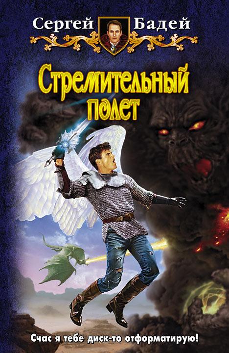 Сергей Бадей Стремительный полет сергей гордиенко я сам
