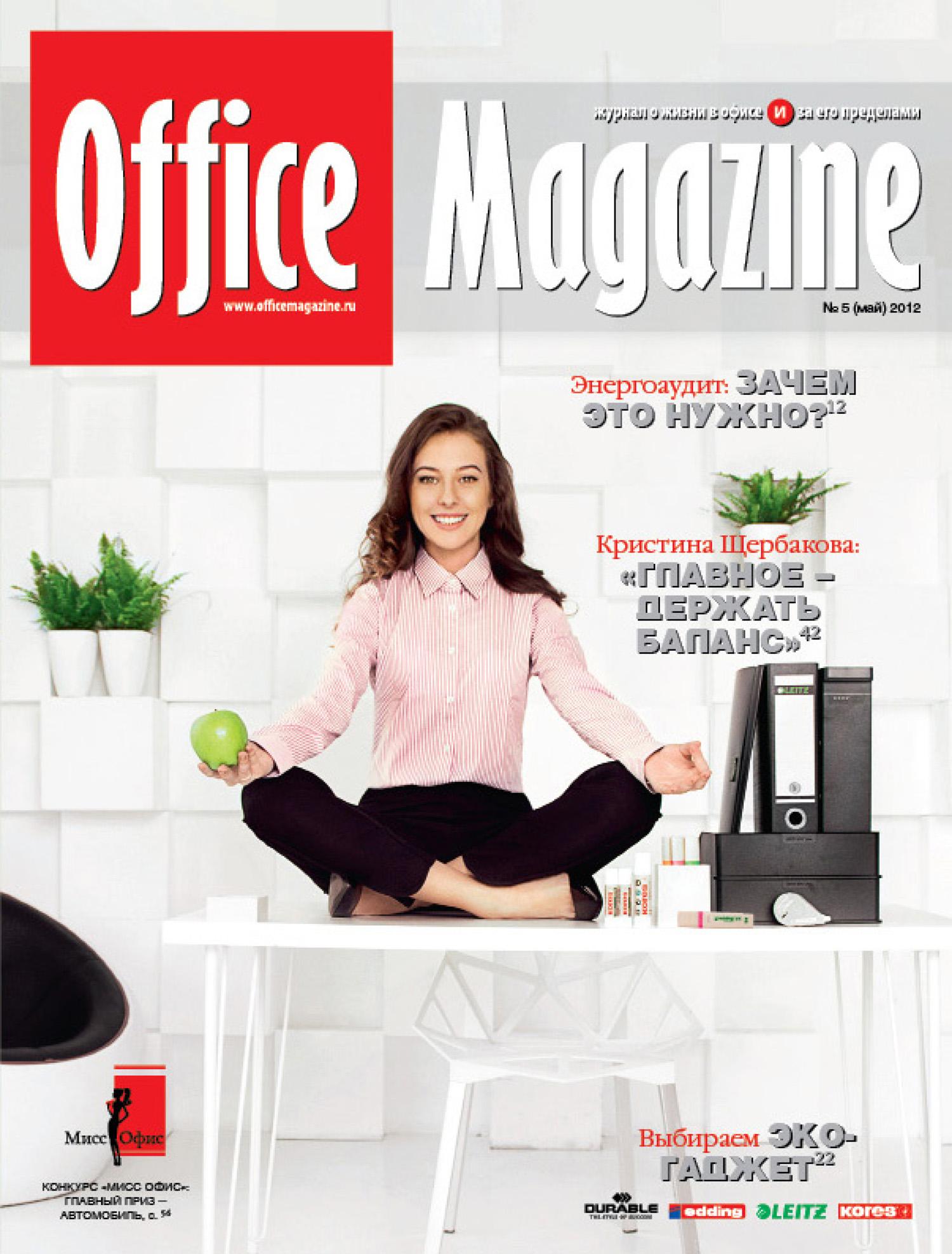 Отсутствует Office Magazine №5 (60) май 2012 отсутствует office magazine 3 58 март 2012