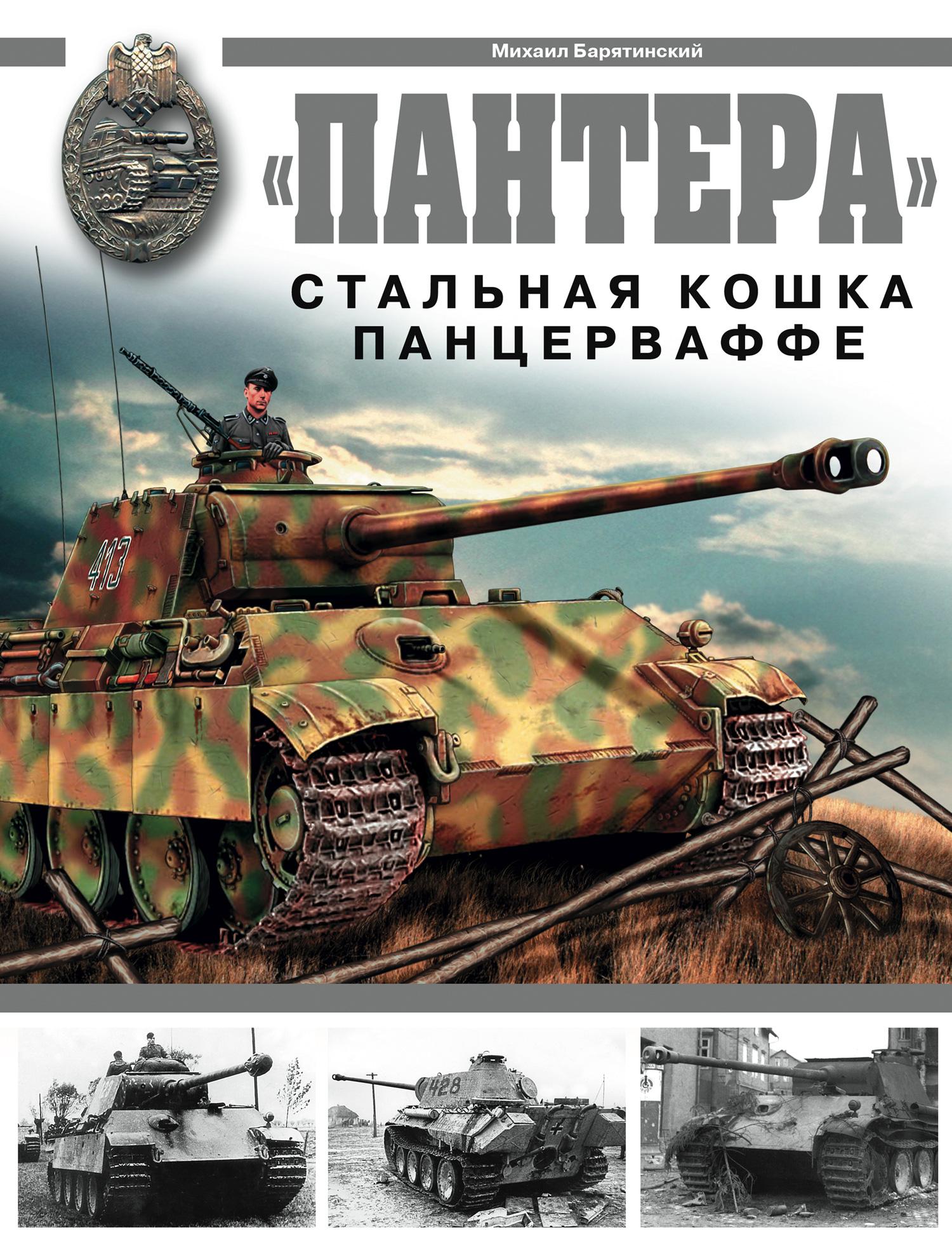 Михаил Барятинский «Пантера». Стальная кошка Панцерваффе цена