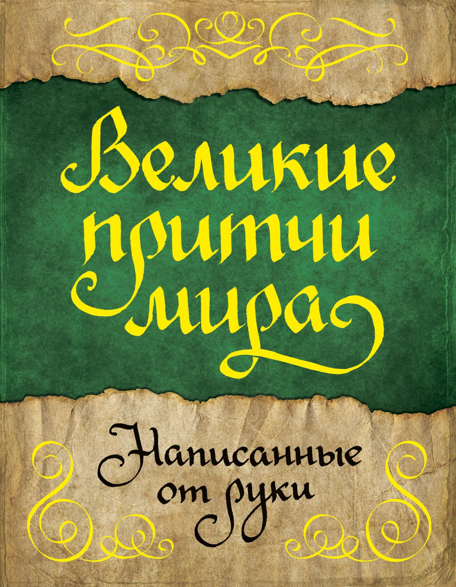 Сборник Великие притчи мира, написанные от руки