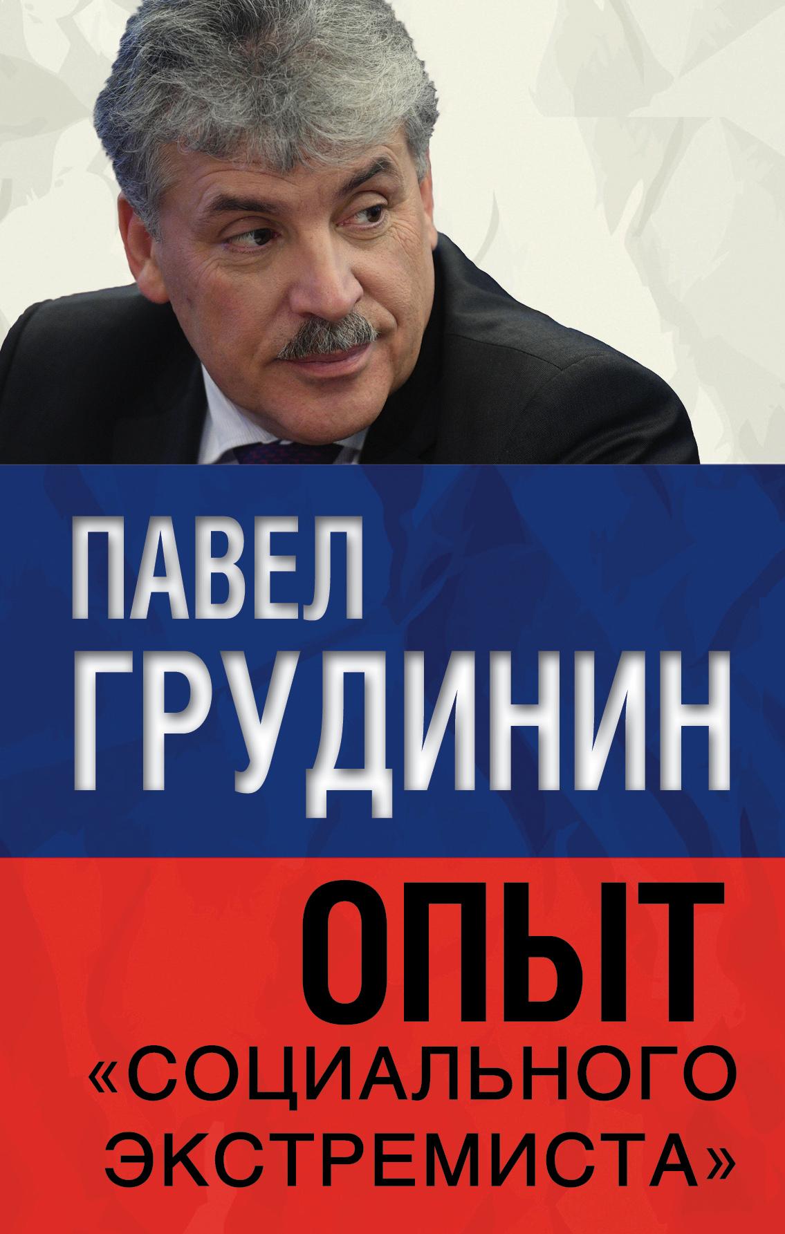 Павел Грудинин Опыт «социального экстремиста»