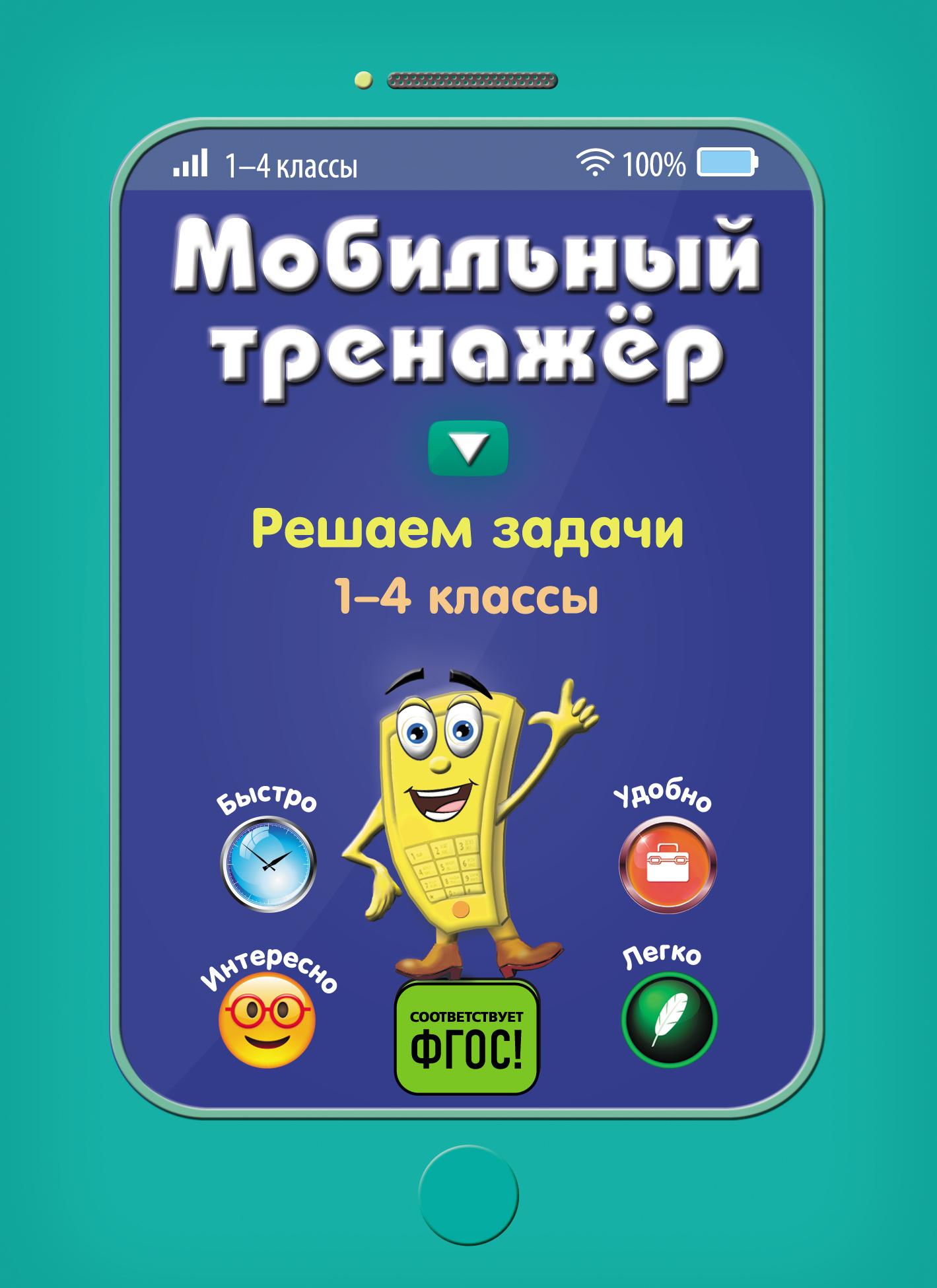И. В. Абрикосова Решаем задачи. 1-4 классы