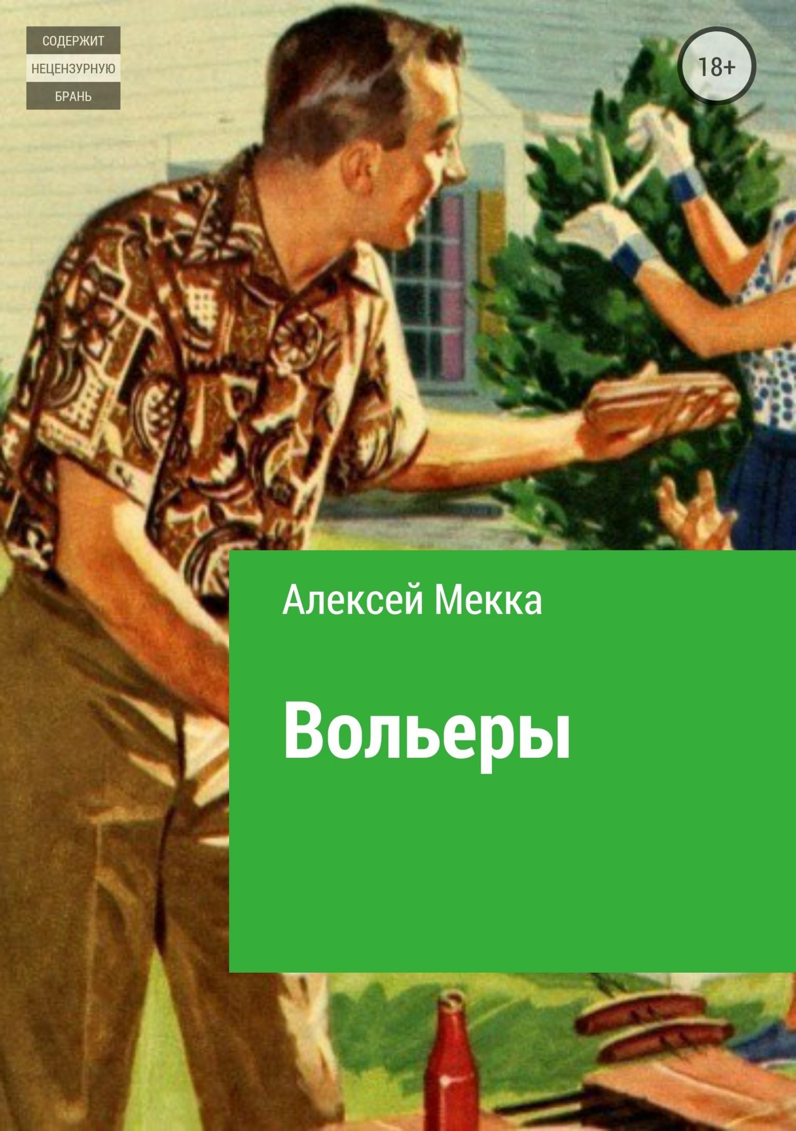 Фото - Алексей Витальевич Мекка Вольеры алексей витальевич мекка сандалики