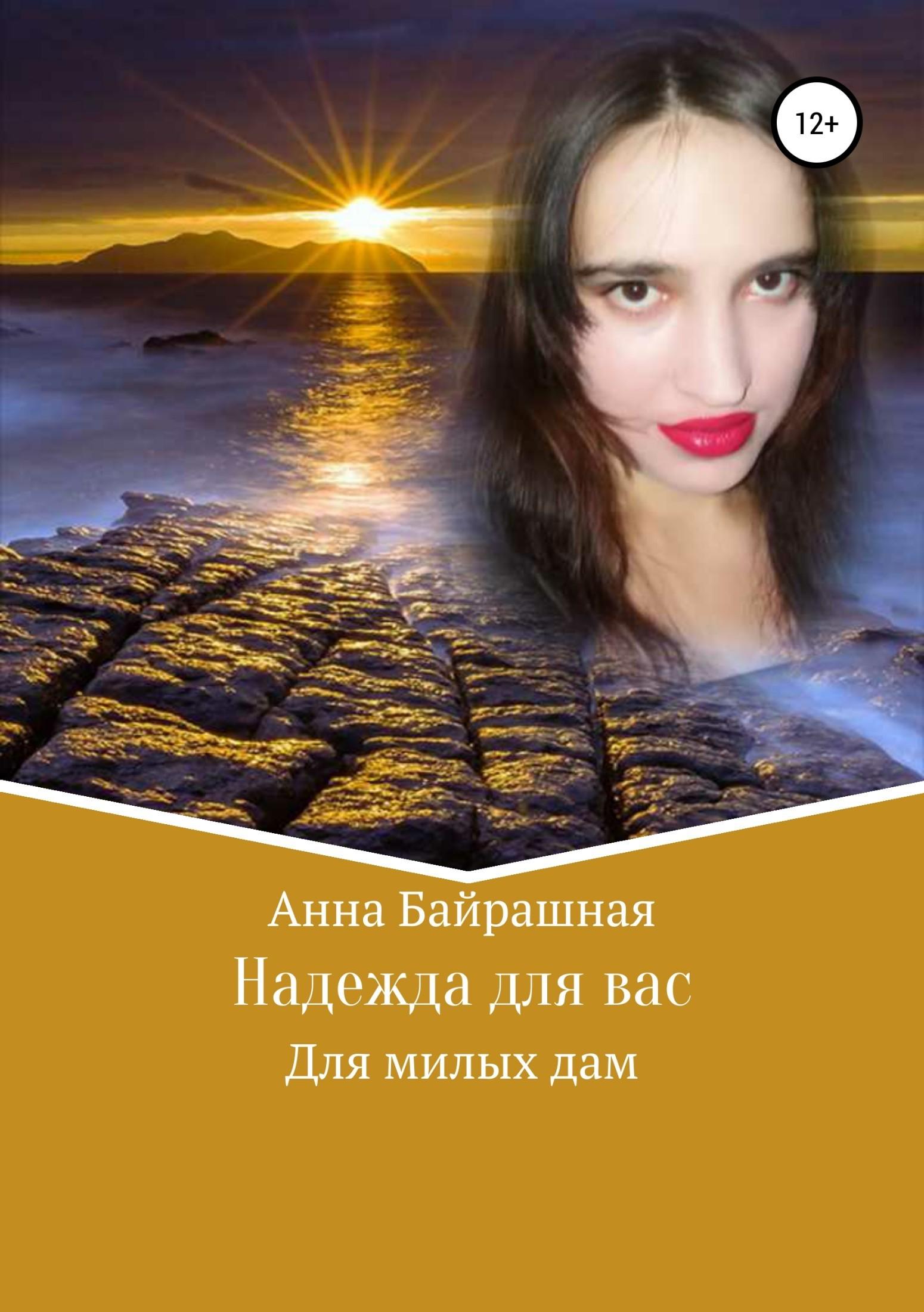 Анна Сергеевна Байрашная Надежда для вас анна сергеевна байрашная стихи о жизни