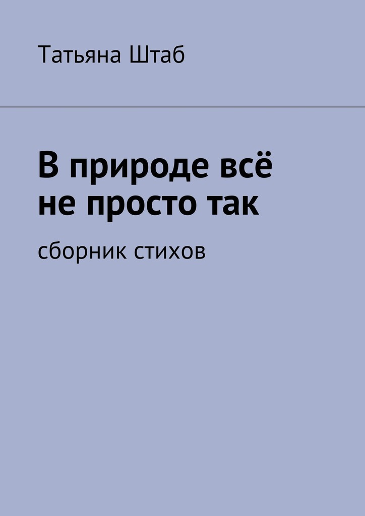 Татьяна Штаб Вприроде всё непростотак. Сборник стихов ветер и ночь