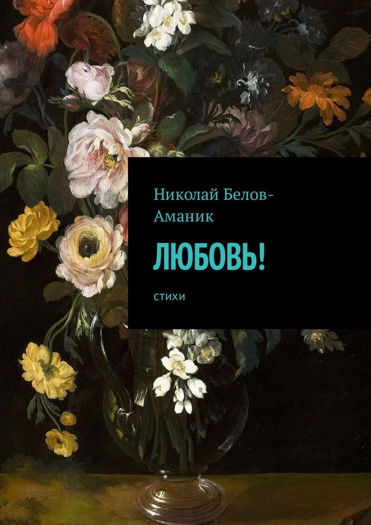 Николай Николаевич Белов-Аманик Любовь! Стихи цена