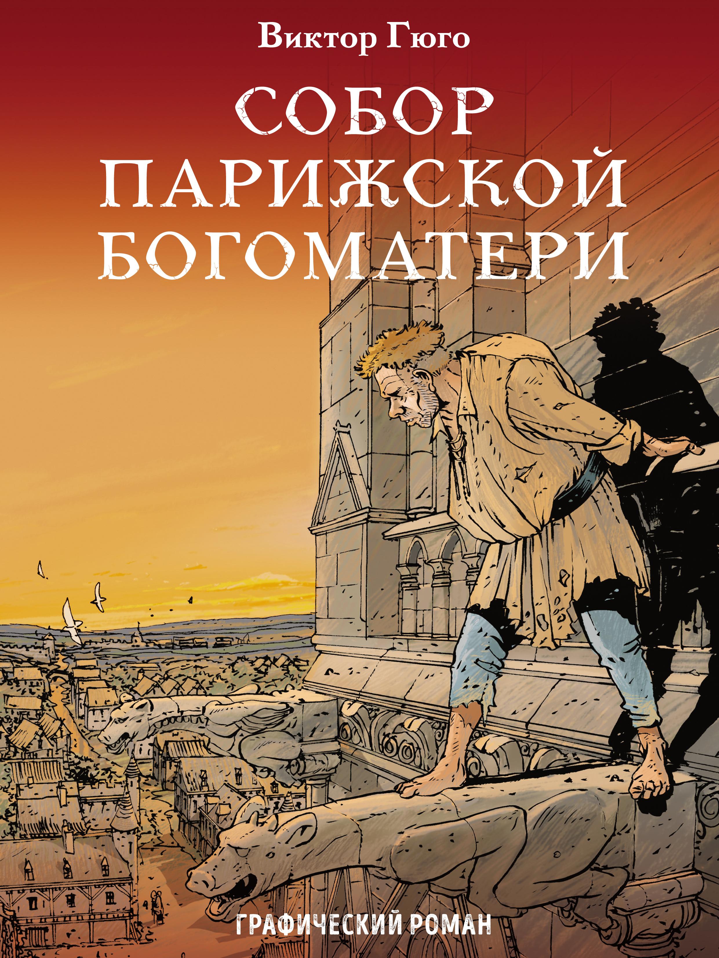 Виктор Мари Гюго Собор Парижской Богоматери. Графический роман