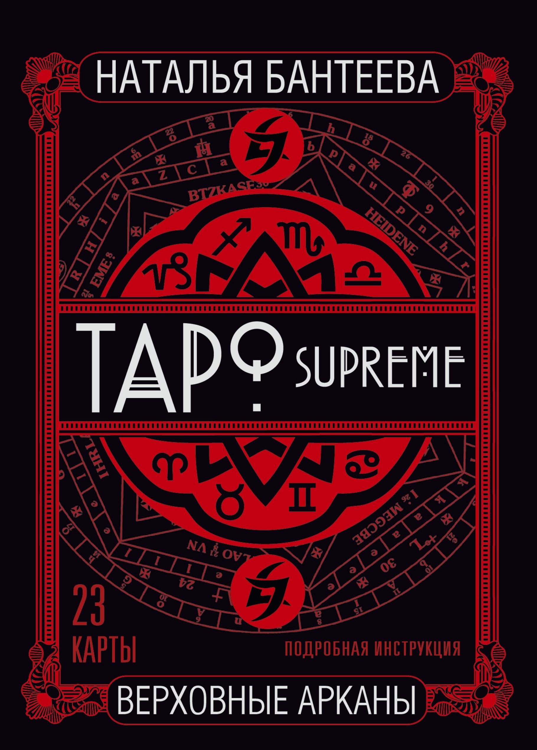 Наталья Бантеева Таро supreme. Верховные арканы наталья бантеева таро supreme верховные арканы набор из 23 карт