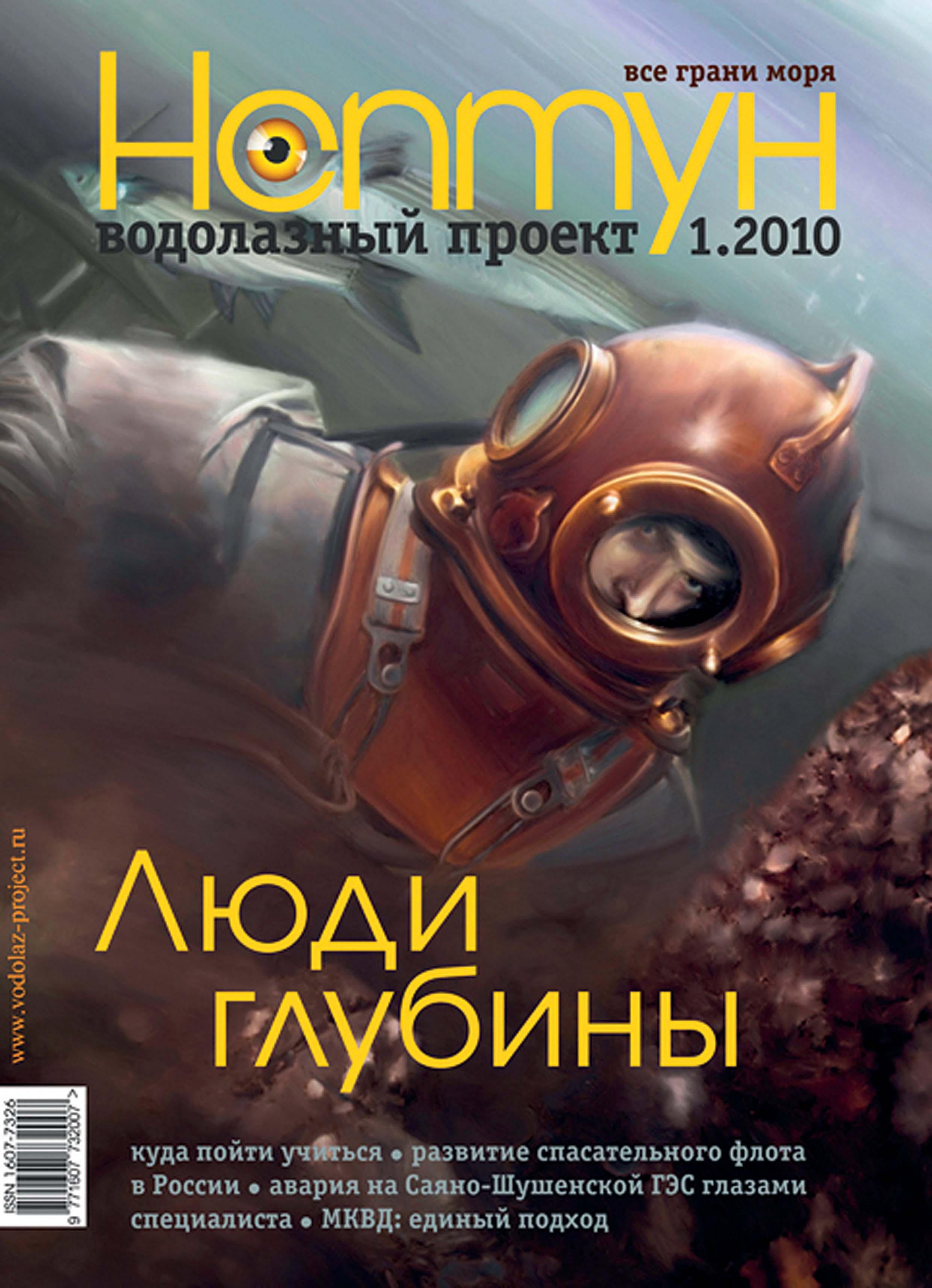 Нептун №1/2010