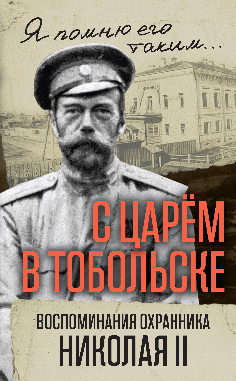 цена на В. С. Панкратов С царем в Тобольске. Воспоминания охранника Николая II