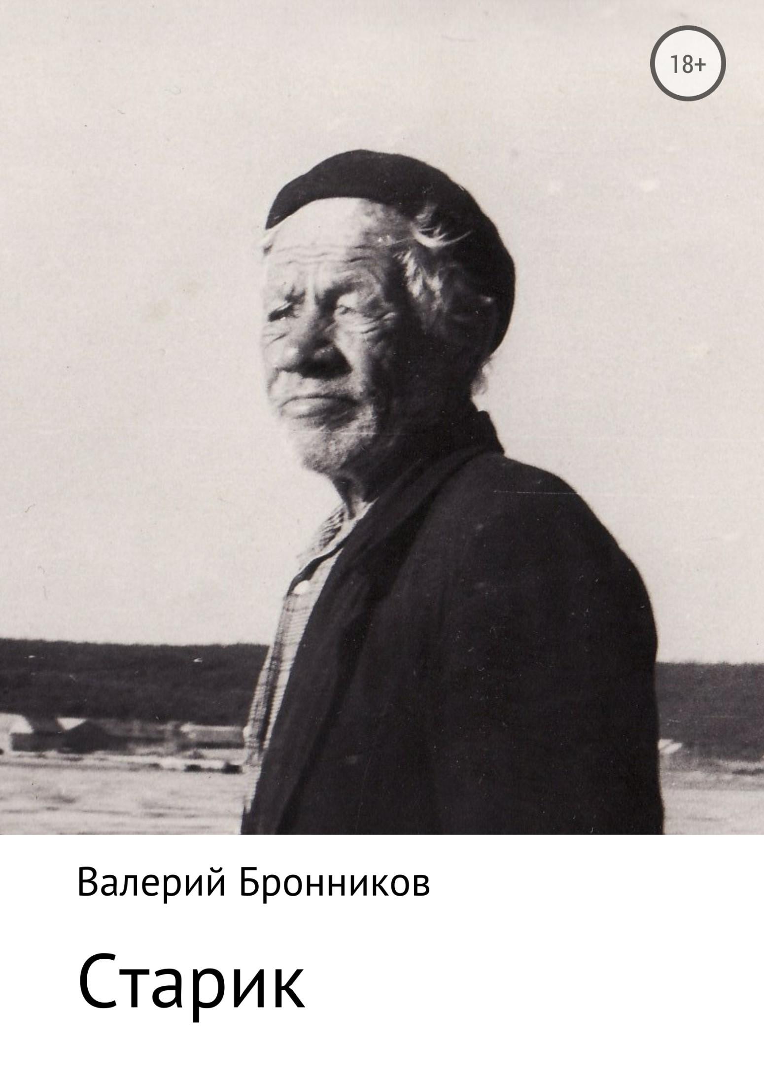 Валерий Викторович Бронников Старик валерий викторович бронников случайный свидетель