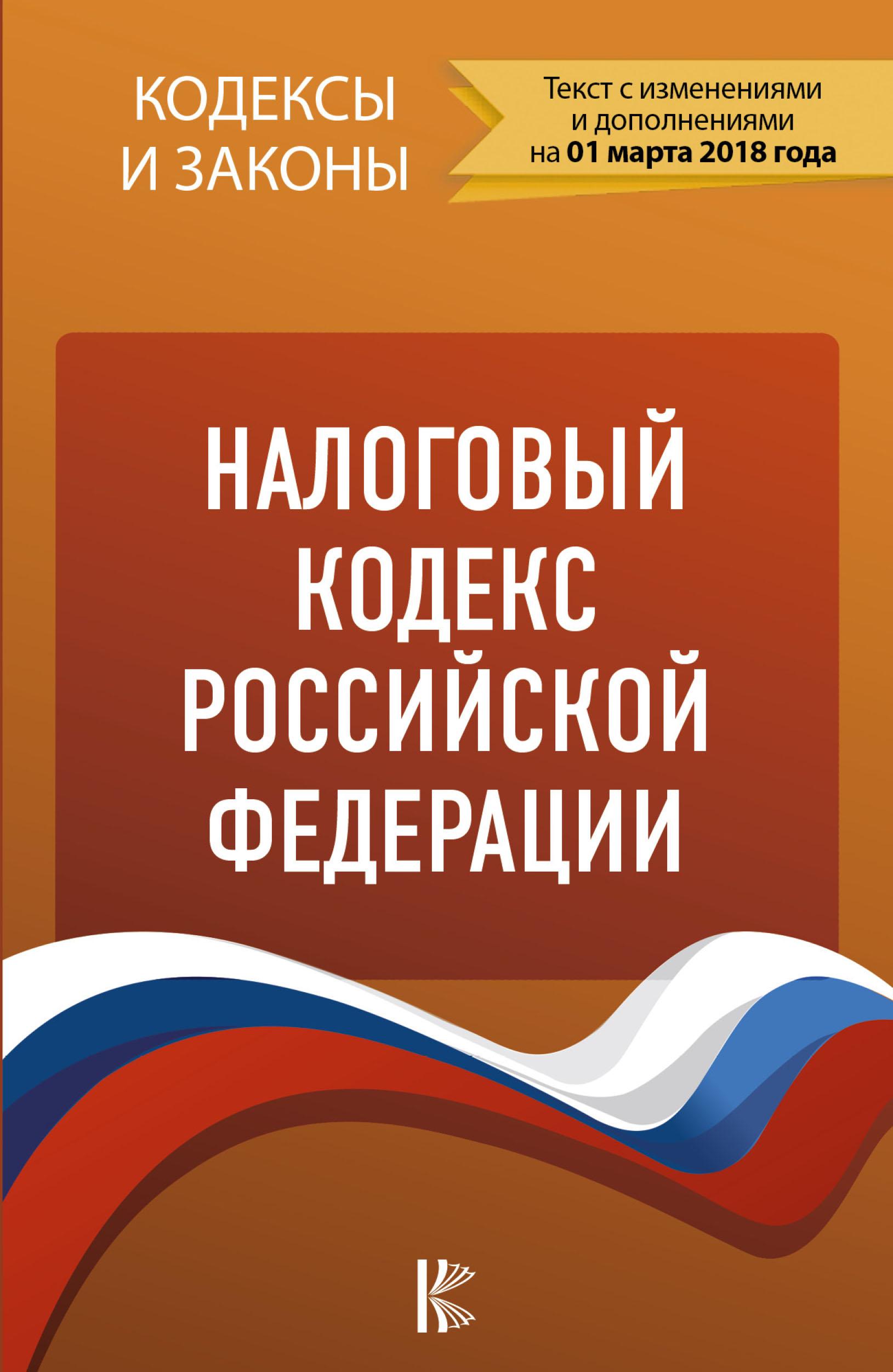 Отсутствует Налоговый кодекс Российской Федерации. Части 1, 2. По состоянию на 1 марта 2018 года цена