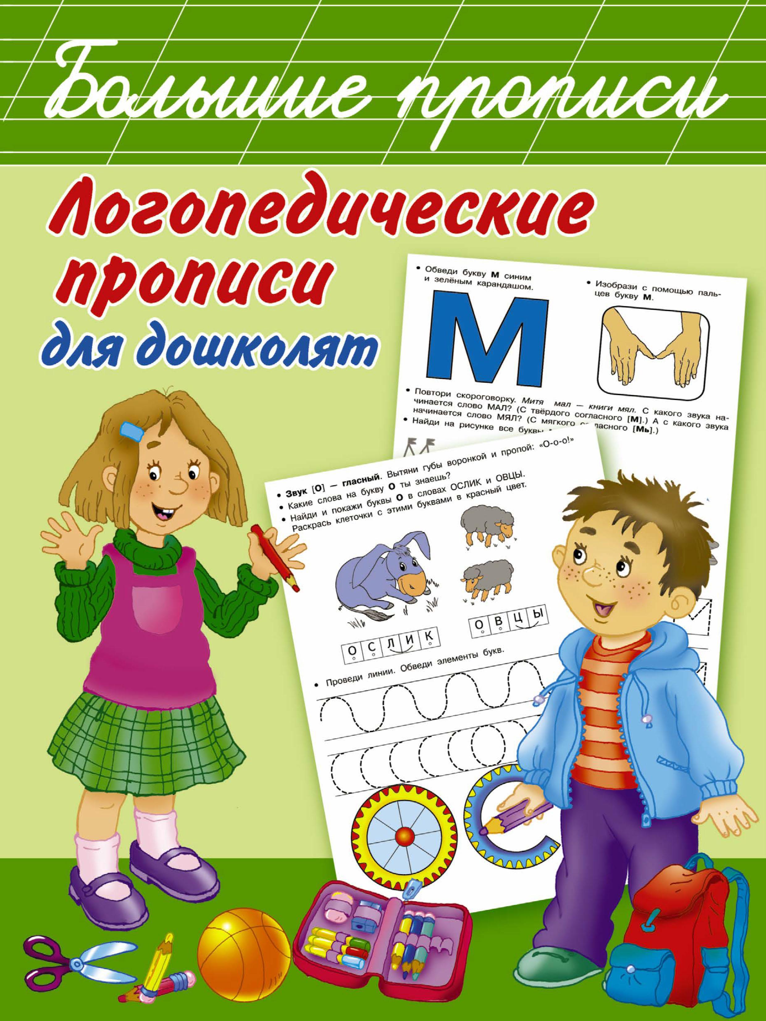 О. А. Новиковская Логопедические прописи для дошколят прописи с крупными буквами для дошколят
