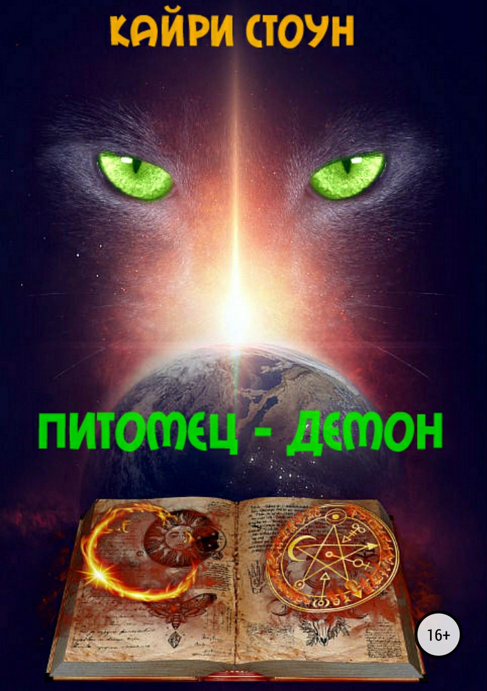 Кайри Стоун Питомец – демон цена 2017