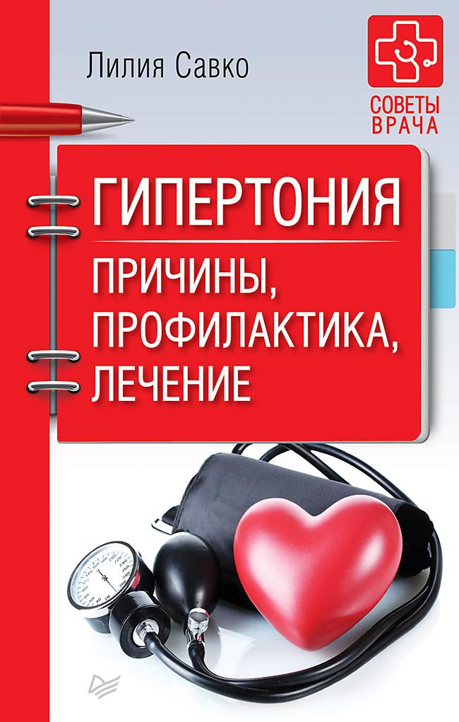 Фото - Лилия Савко Гипертония. Причины, профилактика, лечение савко л гипертония причины профилактика лечение