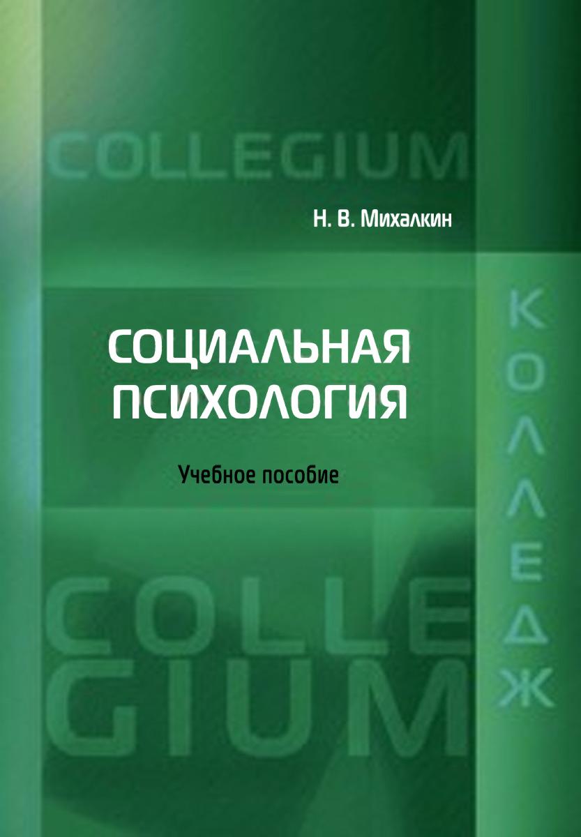 Н. В. Михалкин Социальная психология