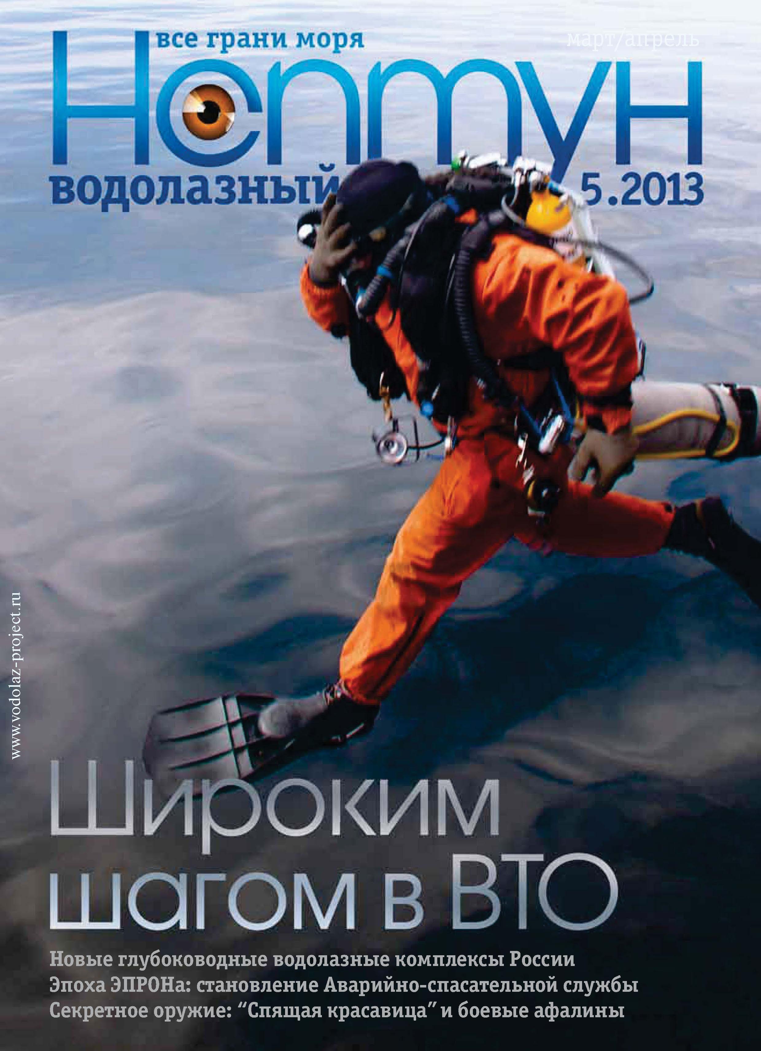 Нептун №5/2013