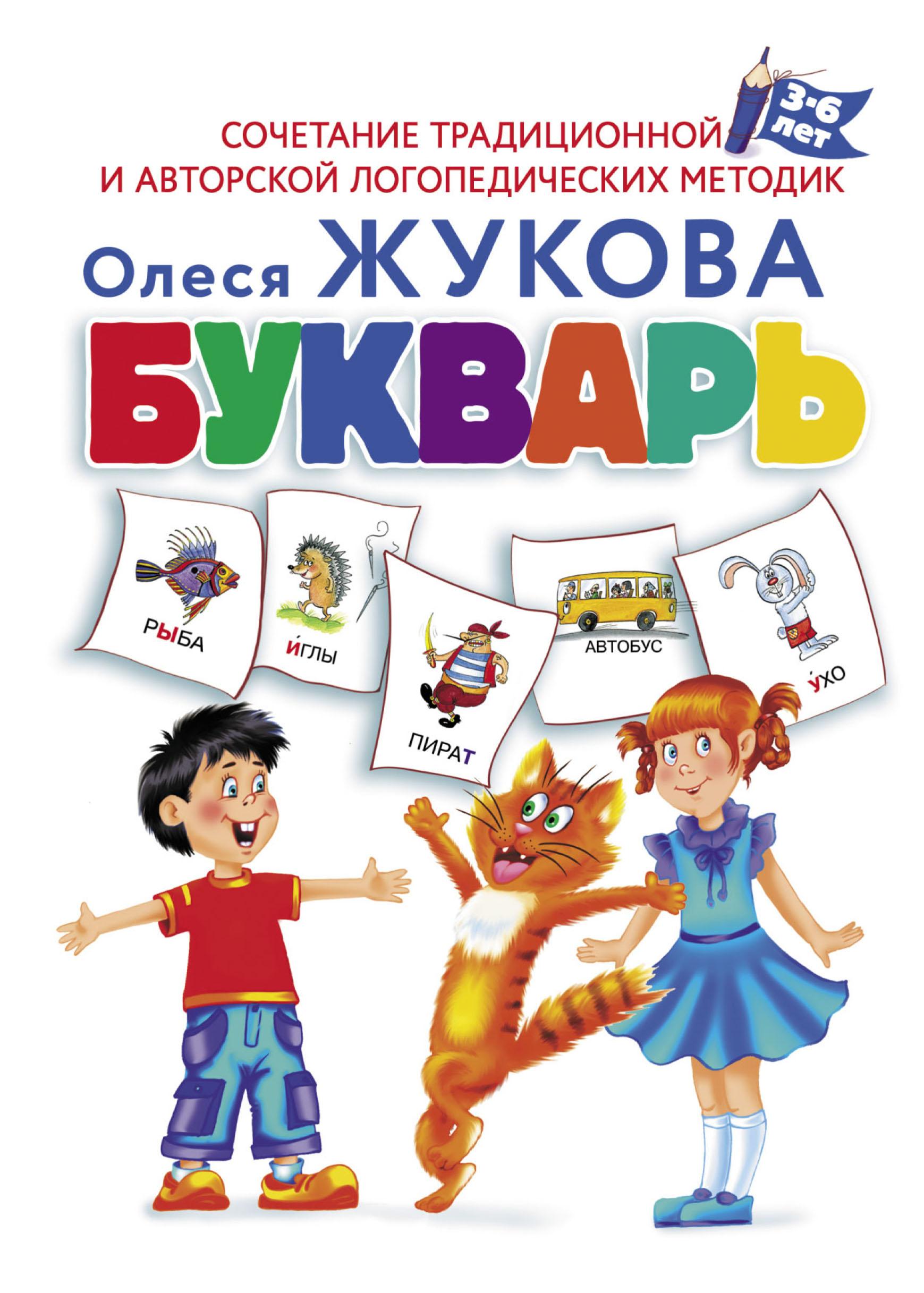 Олеся Жукова Букварь олеся жукова цифры и счёт