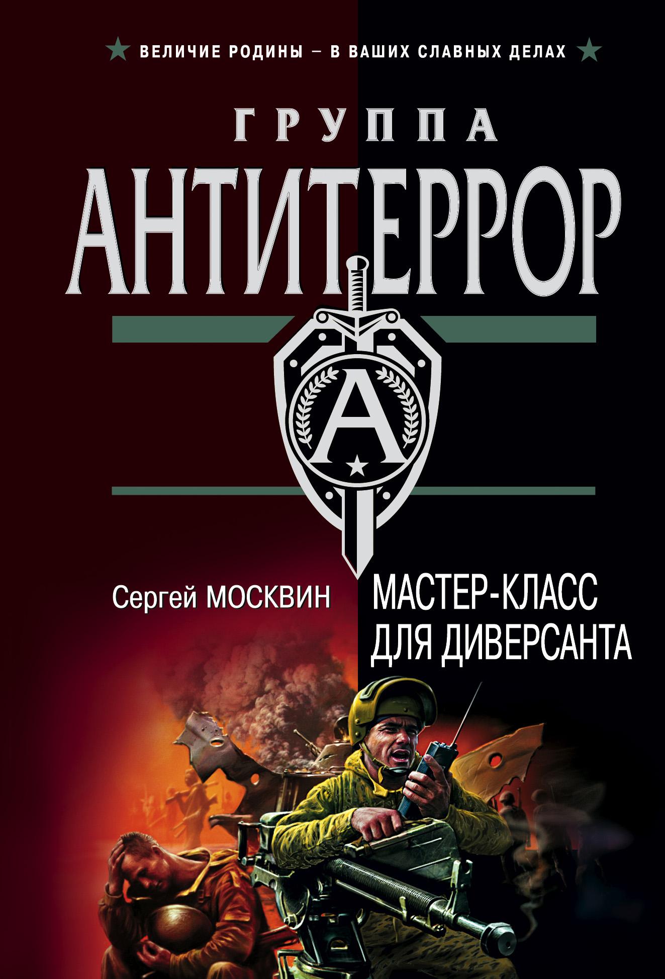 Сергей Москвин Мастер-класс для диверсанта