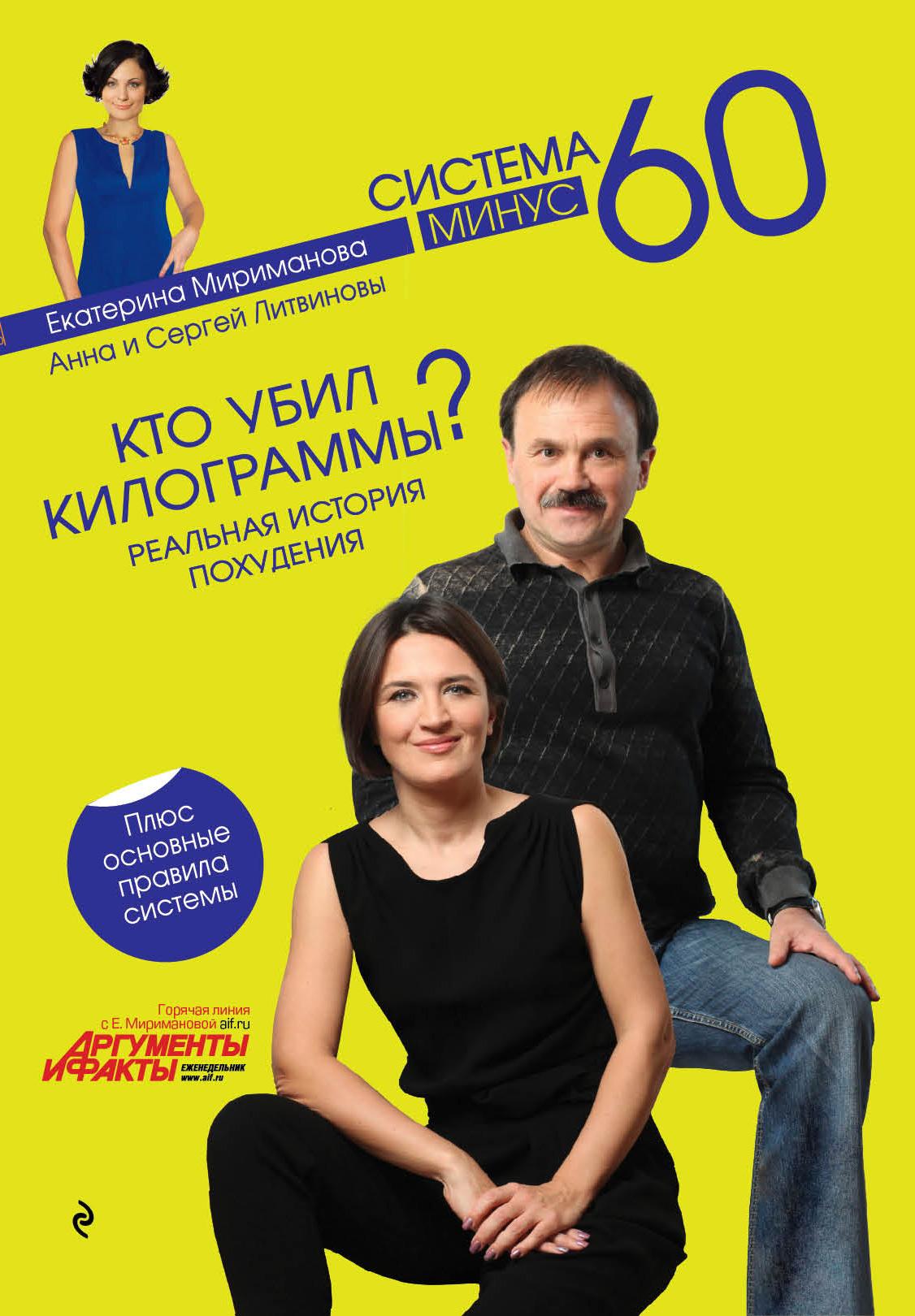 Анна и Сергей Литвиновы Кто убил килограммы? Реальная история похудения цена