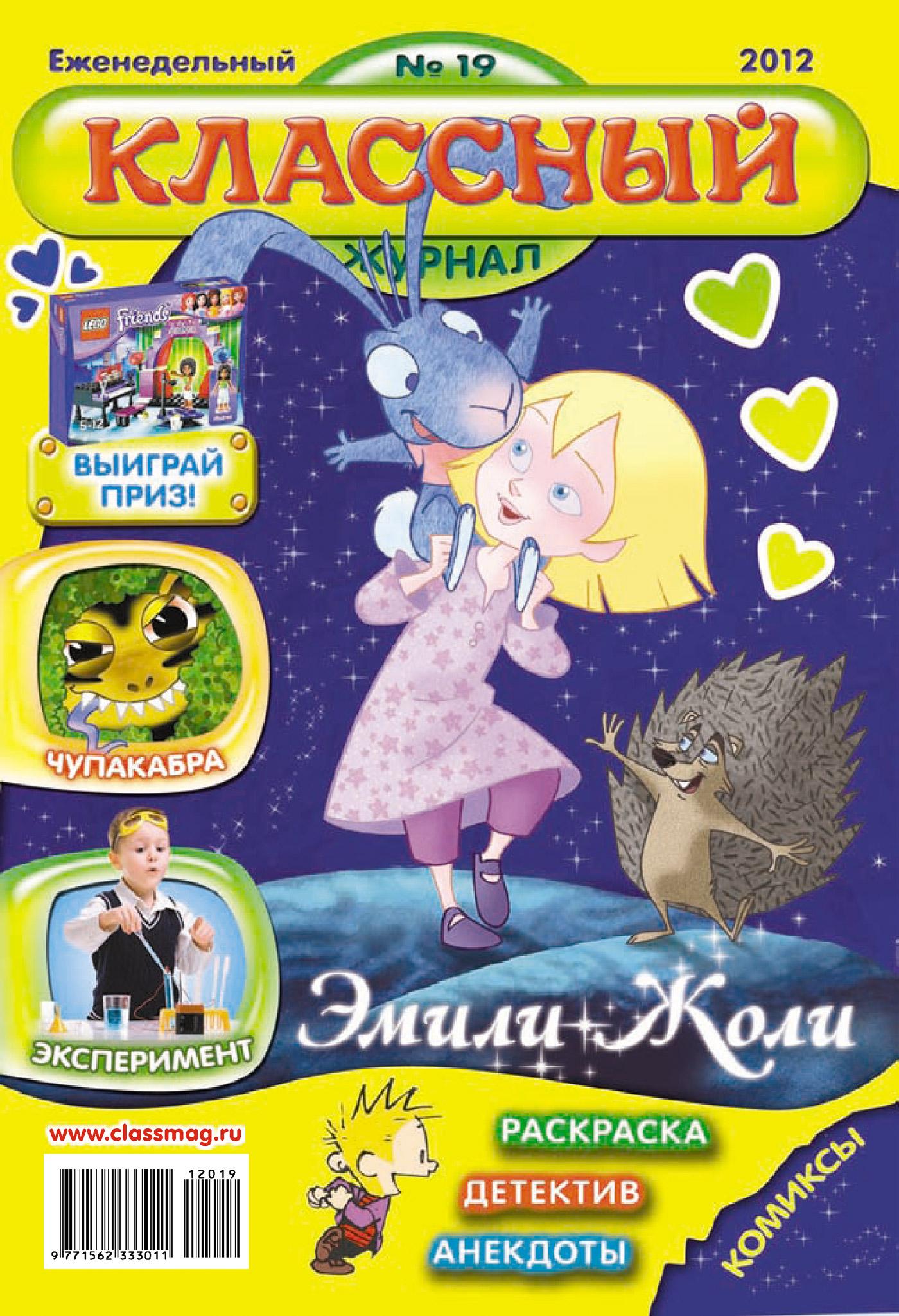 Фото - Открытые системы Классный журнал №19/2012 открытые системы классный журнал 14 2012