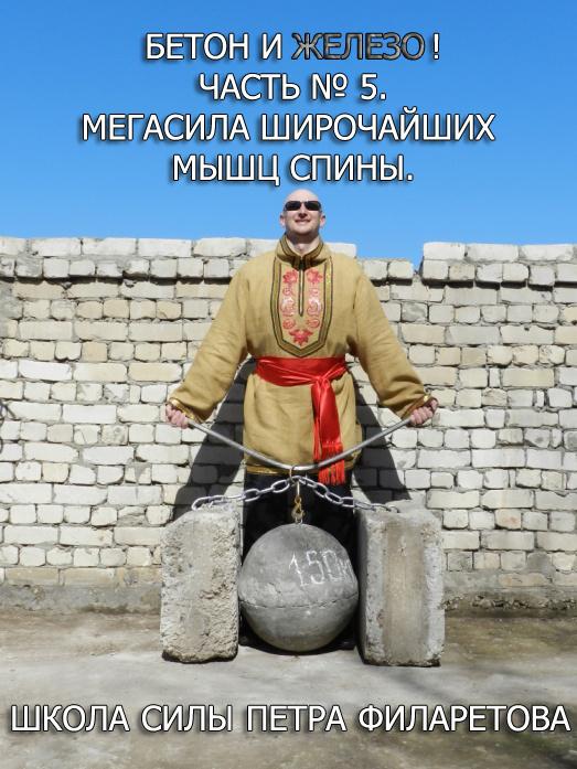 Петр Филаретов Мегасила широчайших мышц спины цена
