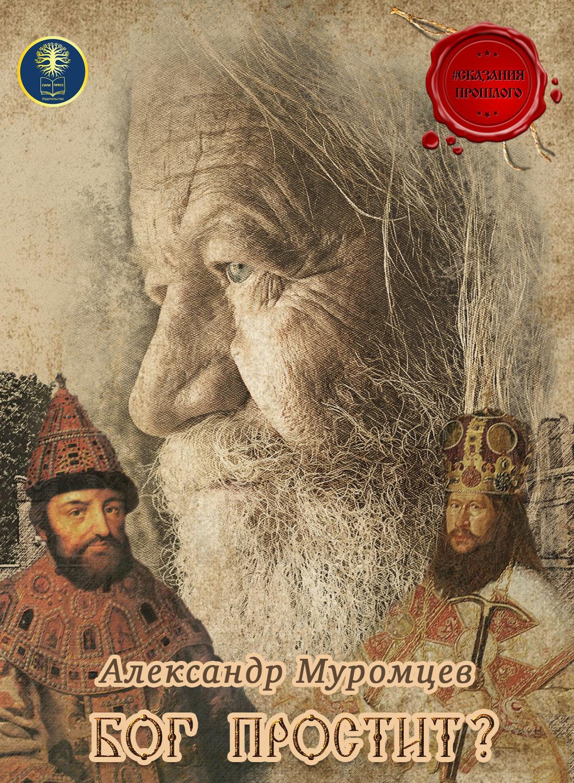 Александр Муромцев Бог простит? н ф каптерев патриарх никон и царь алексей михайлович
