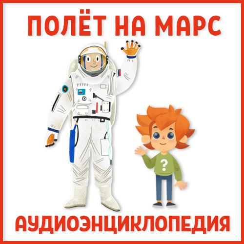 Ольга Жаховская Полет на Марс