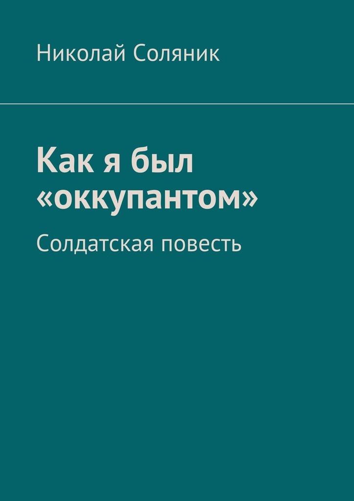 Николай Ананьевич Соляник Как я был «оккупантом». Солдатская повесть серия частный детектив комплект из 9 книг