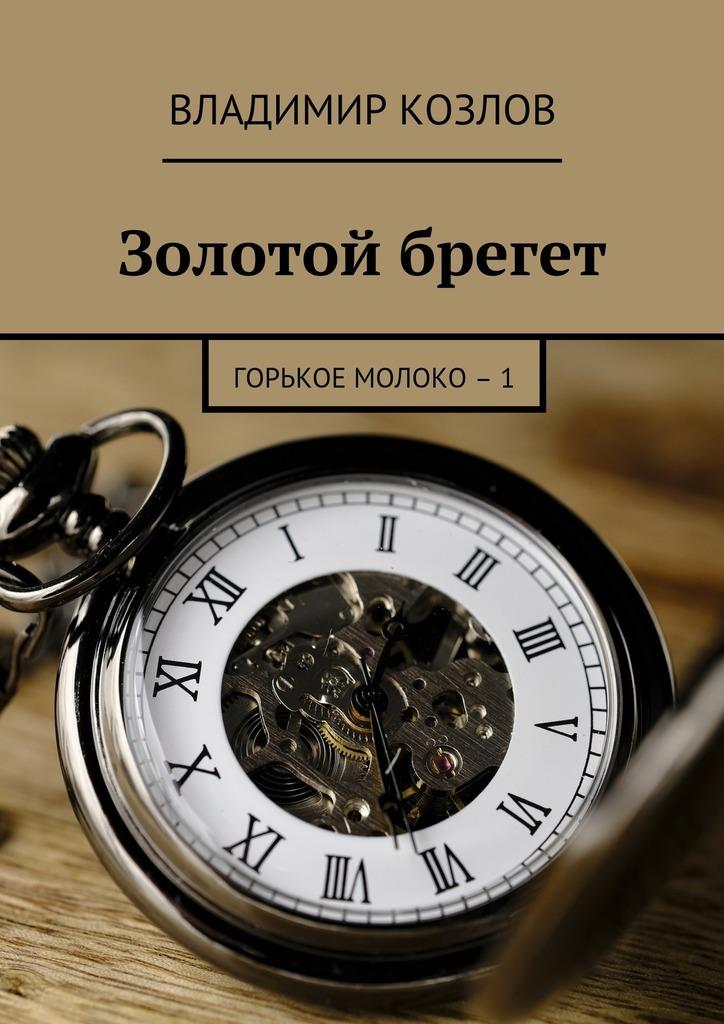 Владимир Козлов Золотой брегет. Горькое молоко – 1