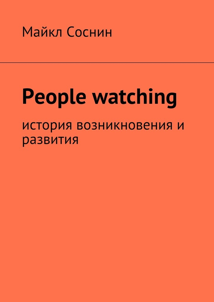 Майкл Соснин People watching. История возникновения и развития