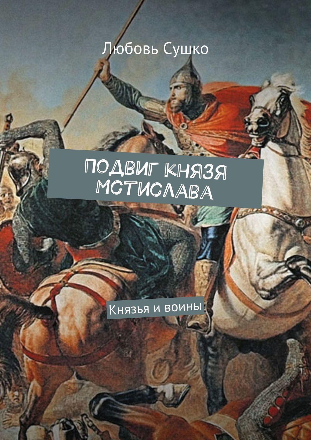 Любовь Сушко Подвиг князя Мстислава. Князья ивоины
