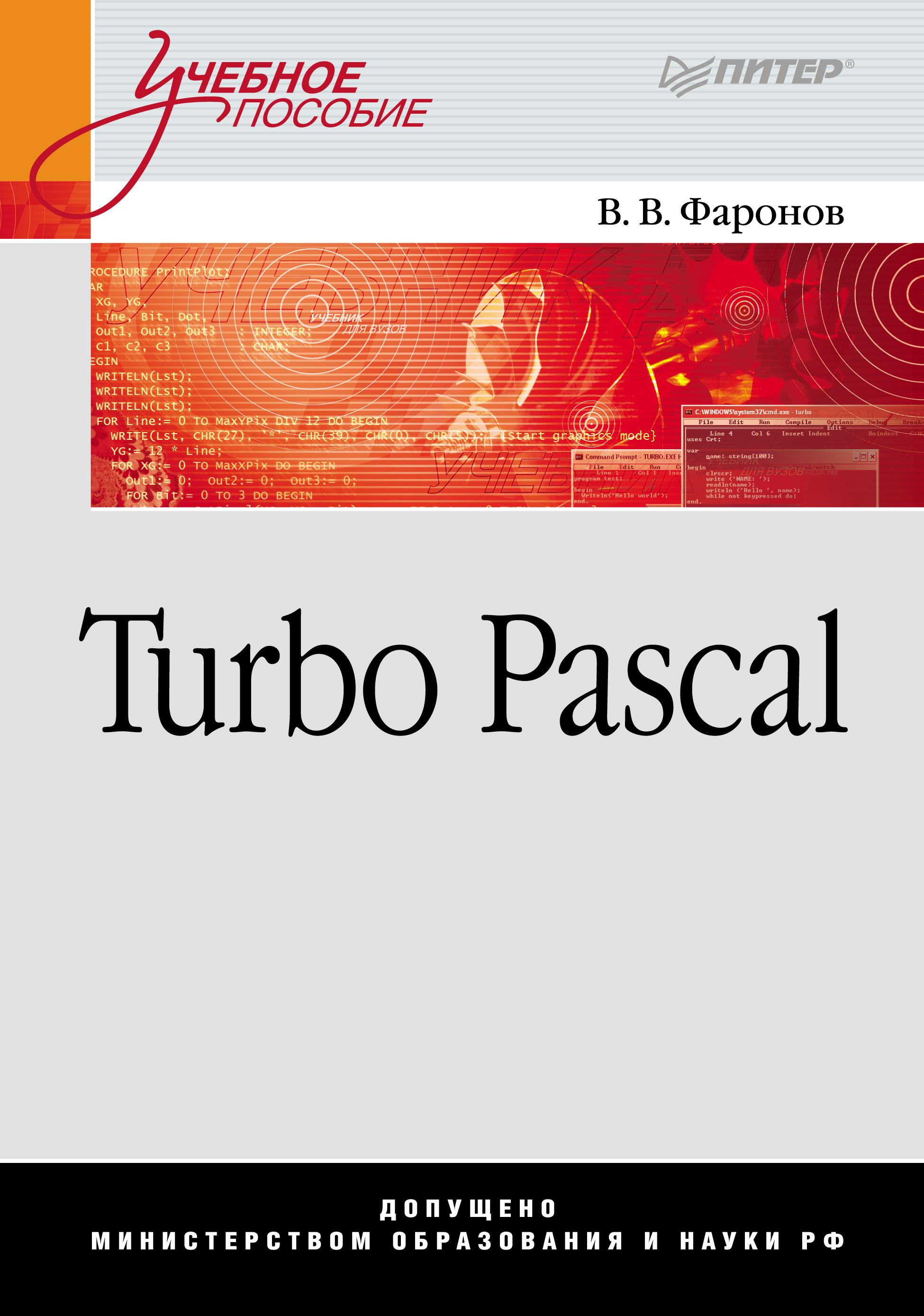 купить Валерий Фаронов Turbo Pascal недорого