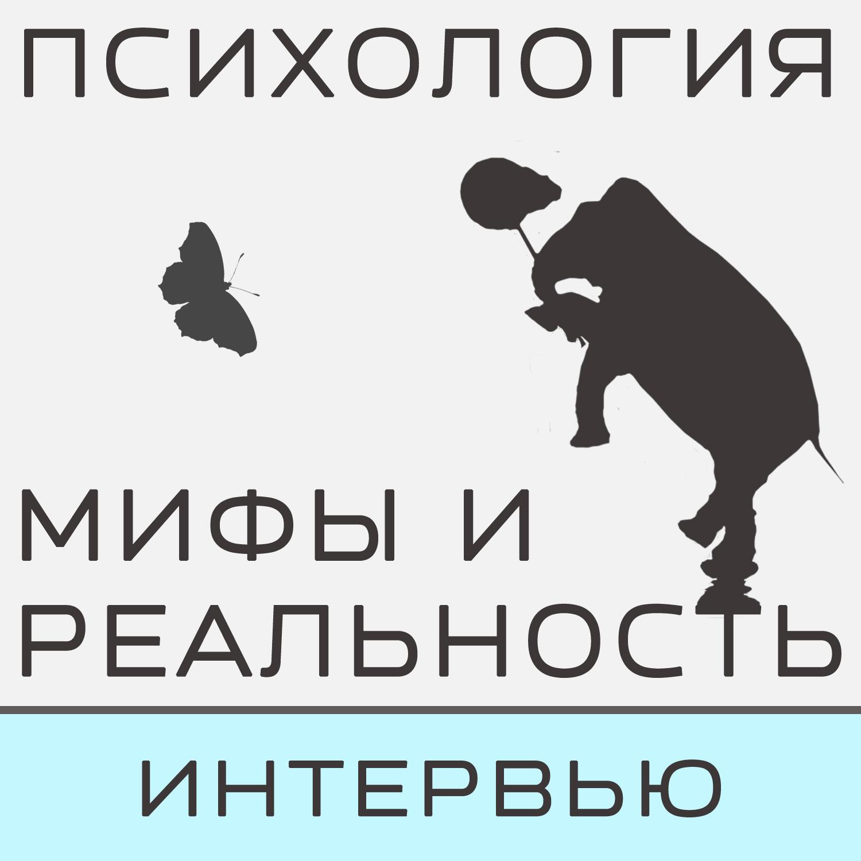 Александра Копецкая (Иванова) Шаманы, экстрасенсы, маги или психология, кто реально помогает александра копецкая иванова психология лженаука или наука