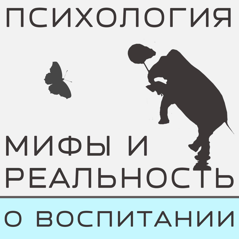 все цены на Александра Копецкая (Иванова) Научно о воспитании детей или играй больше