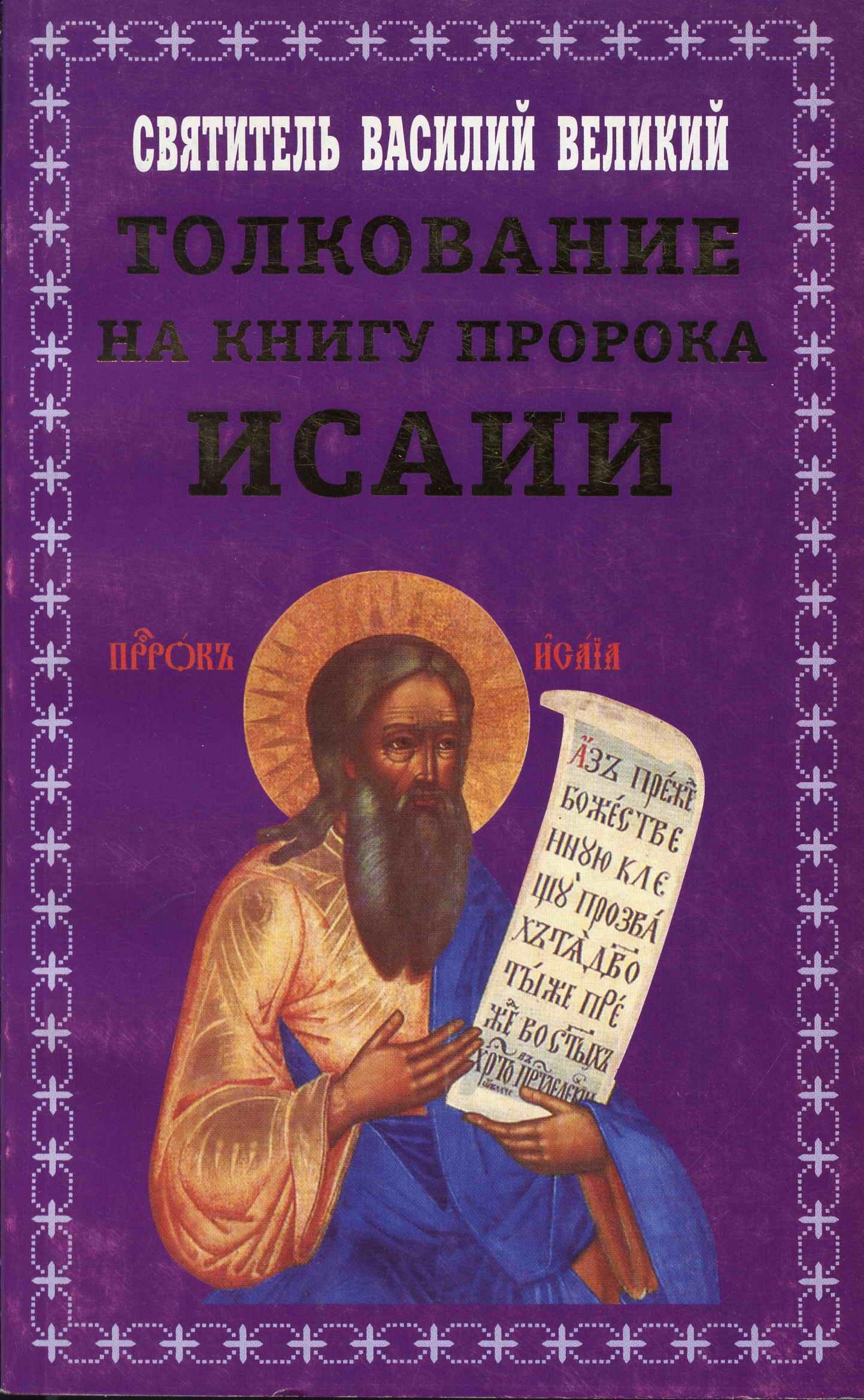 святитель Василий Великий Толкование на книгу пророка Исаии