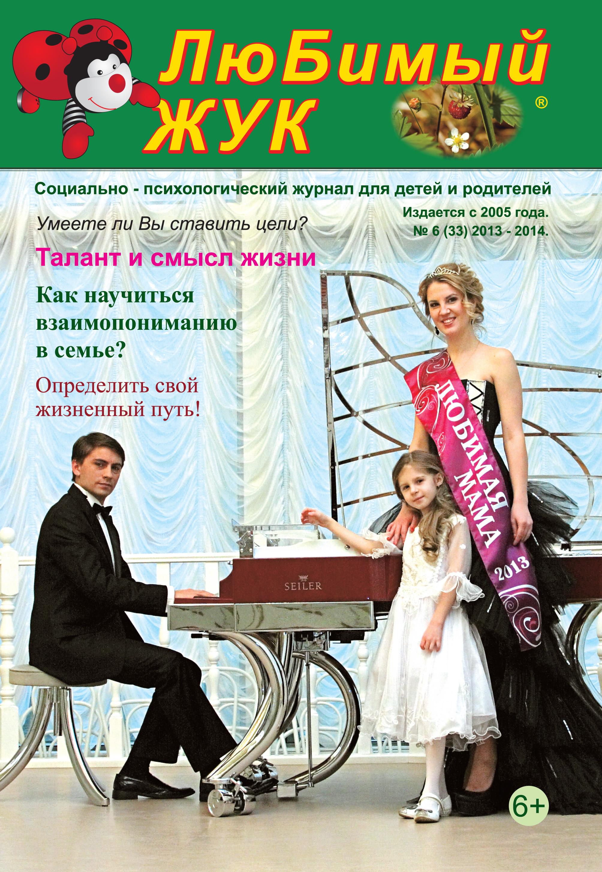 Отсутствует ЛюБимый Жук, №6 (33) 2013