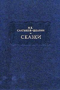 Михаил Салтыков-Щедрин Баран-непомнящий барнеби радж