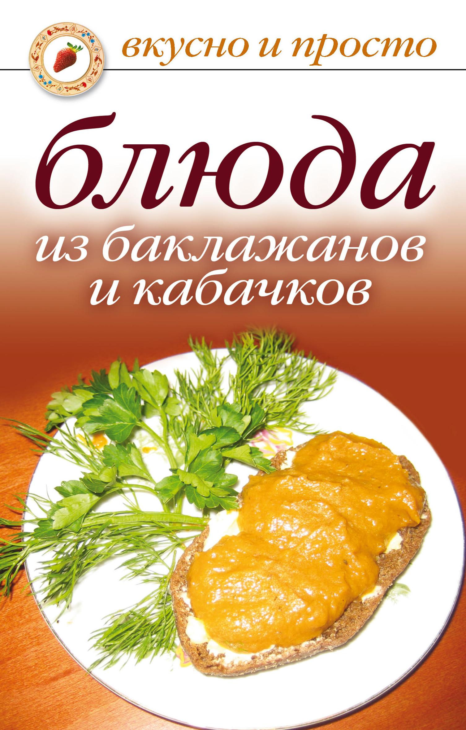 Отсутствует Блюда из баклажанов и кабачков отсутствует вкусные и полезные блюда из рыбы