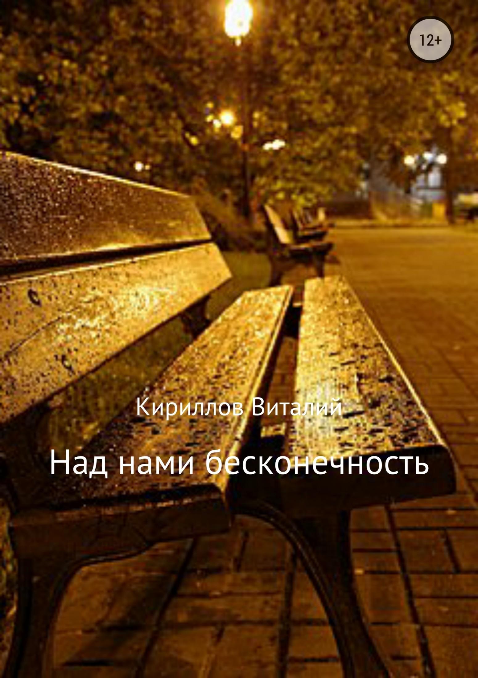 Виталий Александрович Кириллов Над нами бесконечность виталий александрович кириллов антраст белый город